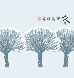 Winter east landscape with snow covered trees vector