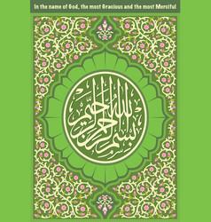 Basmalah calligraphy on floral ornament vector