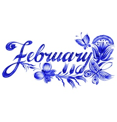 February the name of the month vector image vector image