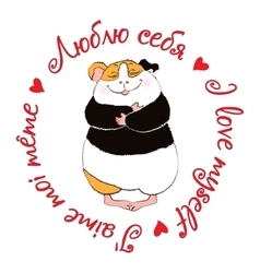 Guinea pig hugs the inscription around vector