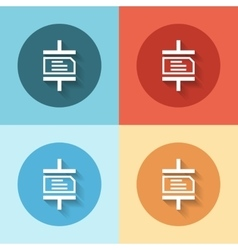 Archive file sign icon flat design vector