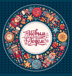 russian greeting new year postcard vector image vector image