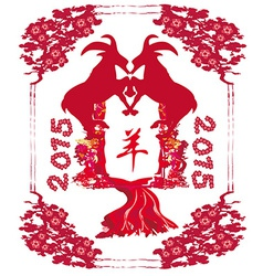 2015 year of the goat vintage frame vector