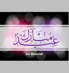 abstract eid mubarak with dark bokeh background vector image vector image