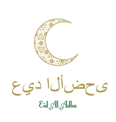 Greeting card for eid al adha vector