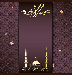 Eid al adha greeting cards vector