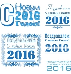 Happy new year inscription in russian text vector