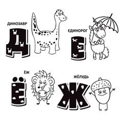 russian alphabet letter - dinosaur unicorn vector image vector image