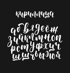 Hand drawn white russian cyrillic calligraphy vector