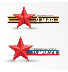 Symbol of two russian holidays may 9 victory day vector