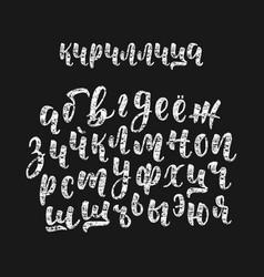 Chalk hand drawn russian cyrillic calligraphy vector