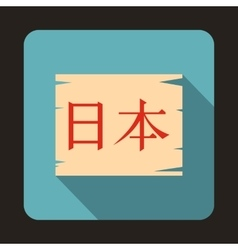 The word japan written in japanese letters icon vector
