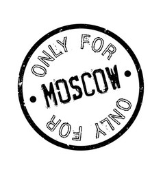 Only for moscow rubber stamp vector