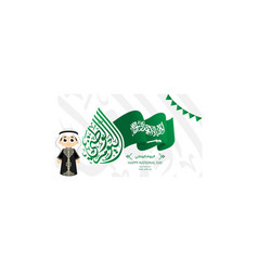 Saudi arabia national day vector