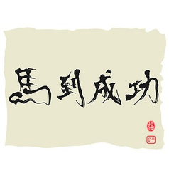 Horse calligraphy chinese characters as achieving vector