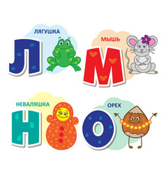 russian alphabet pictures frog mouse roly-poly vector image