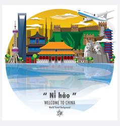 people republic of china landmark global travel vector image vector image