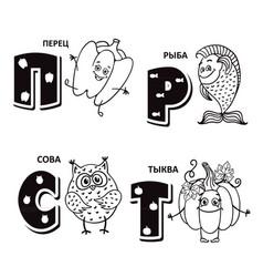 russian alphabet letter - pepper fish owl vector image vector image