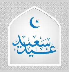 Happy eid vector