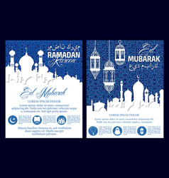 Ramadan muslim holy month celebration poster vector