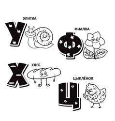 russian alphabet letter - snail violet bread vector image vector image