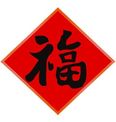 Chinese new year decoration fu-fortune vector image