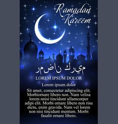 Ramadan kareem muslim holiday poster vector
