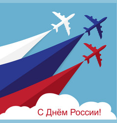 happy russia day vector image