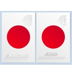 Japan national foundation day11 february vector