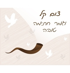 Easy fast and happy signature finish in hebrew- vector