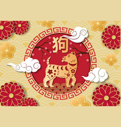 2018 chinese new year paper cut with golden dog vector image