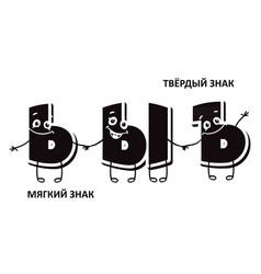 russian alphabet letter symbols vector image vector image