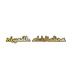 Riyadh al-khabra city town saudi arabia text vector