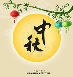 Chinese mid autumn festival background vector