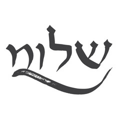 Shalom hebrew calligraphy vector