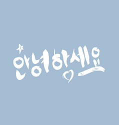 korean alphabet handwriting hello word vector image vector image