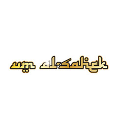 Um al-sahek city town saudi arabia text arabic vector