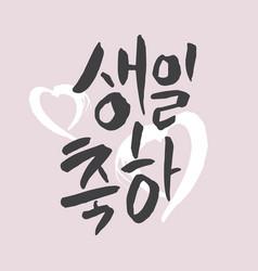 Korean alphabet handwriting hello word vector