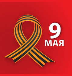 May 9 russian holiday victory happy victory day vector