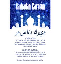 Ramadan kareem mosque moon greeting card vector