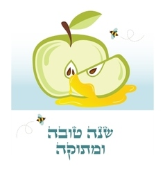 Happy and sweet new year in hebrew rosh hashanah vector