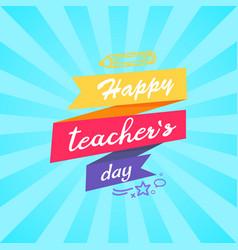 Happy teachers day inscription written on ribbon vector