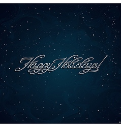Happy Holidays inscription vector image