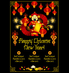 chinese new year card with god of wealth lantern vector image