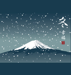 winter landscape with snow covered mountain vector image