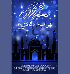 eid mubarak muslim festival greeting card vector image vector image