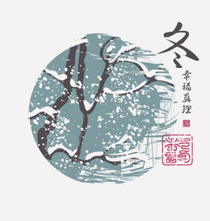 Winter landscape with snowy tree in chinese style vector
