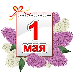 1 may lilac vector image