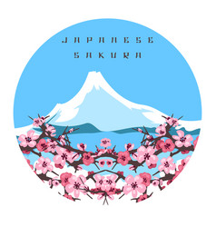 japanese sakura and fuji colorful banner vector image