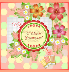 Card for day of teacher in style of scrapbooking vector